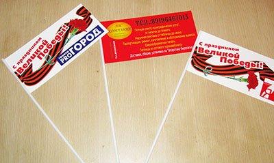Бумажные флаги