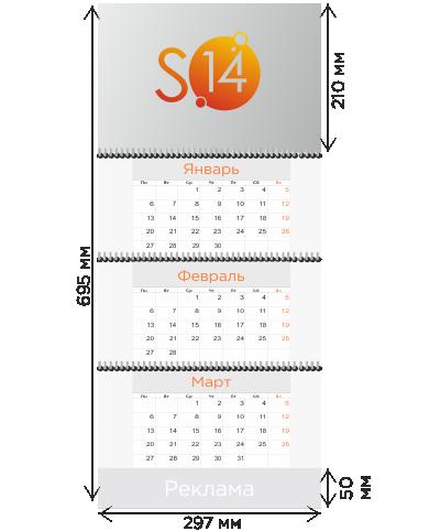 Квартальный календарь на 3 пружинах с 1 рекламным полем