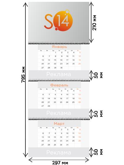Квартальный календарь на 3 пружинах с 3 рекламными полями