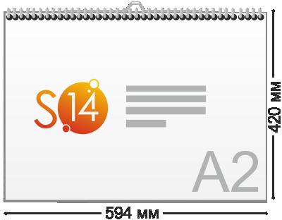 Перекидной календарь формата A2