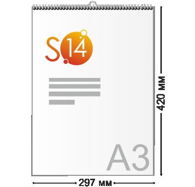 Перекидной календарь формата A3