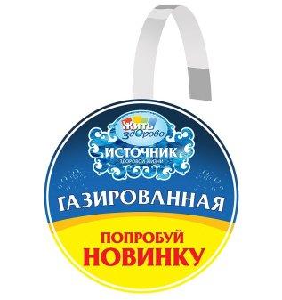 Рекламный воблер диаметр 70 мм